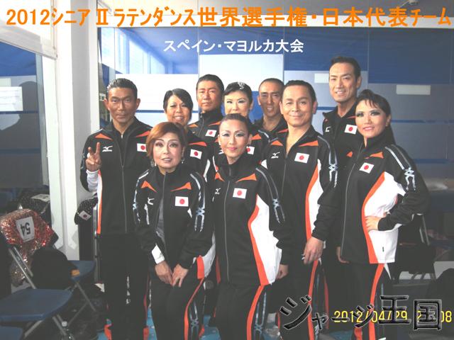 ミズノジャージ ダンスチーム