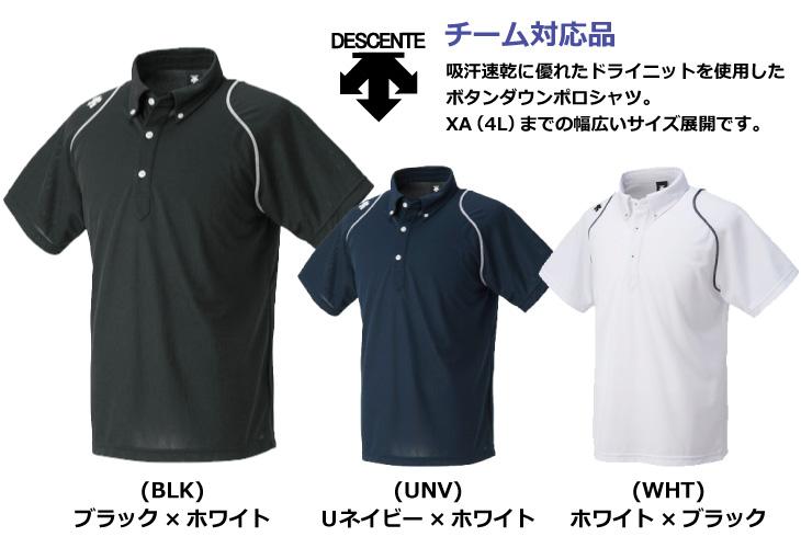 デサント 定番 ポロシャツ