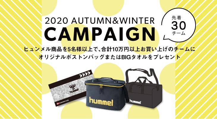 ヒュンメル2020秋冬キャンペーン