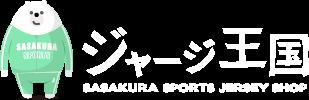 スポーツウェア通販とオリジナルプリント&チームジャージ作成のササクラスポーツ ジャージ王国
