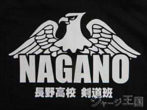 長野高校剣道班 様