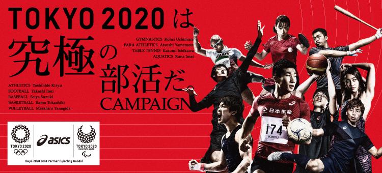 東京2020オリンピック パラリンピック 応援 キャンペーン